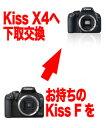 キヤノン EOS Kiss X4←EOS Kiss Fデジタル一眼レフボディーグレードアップ[02P05Nov16]【コンビニ受取対応商品】