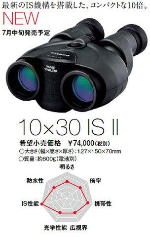 Canon 10x30IS II 手ブレ補正機能付き防振双眼鏡 [バードウォッチングやスポーツ観戦に最適な倍率・口径の手ぶれ補正双眼鏡]【RCP】[fs04gm][02P05Nov16]