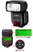 Canon スピードライト430EX III-RT『1〜3営業日後の発送』コンパクトな多機能ズームフラッシュSpeedlite430EX3RT[02P09Jul16]【コンビニ受取対応商品】