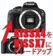 キヤノン EOS Kiss X7←EOS Kiss X4デジタル一眼レフボディーグレードアップ[02P03Sep16]【コンビニ受取対応商品】