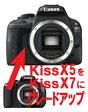 キヤノン EOS Kiss X7←EOS Kiss X5デジタル一眼レフボディーグレードアップ[02P03Sep16]【コンビニ受取対応商品】