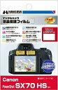 HAKUBA Canon PowerShot SX70 HS 専用 液晶保護フィルムMark II DGF2-CASX70 JAN:4977187345827[02P05Nov16]