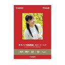 キヤノン写真用紙光沢ゴールド A4 50枚 ※1つまでゆうパケット360での発送が可能。【RCP】[fs04gm][02P05Nov16]