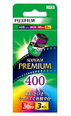 Fujifilm フジカラー SUPER PREMIUM 400 36枚撮りネガフィルム 3本入り FUJICOLOR『即納〜3営業日後の発送予定』【RCP】 fs04gm 02P05Nov16