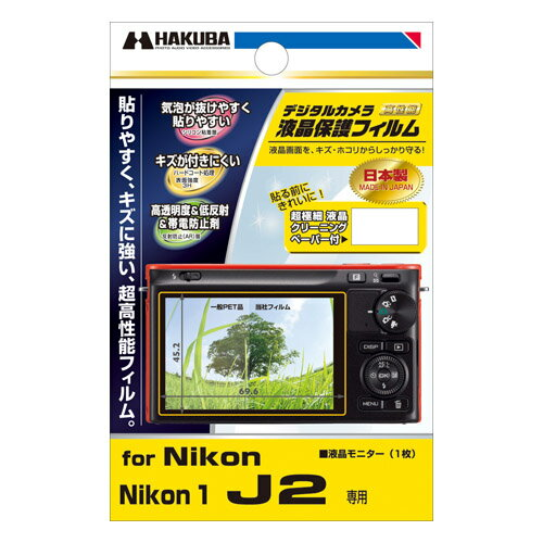 "HAKUBA LCD protection film Nikon Nikon1 J 2 for ""immediate delivery ~ 3 business days after shipping, fs3gm"