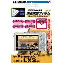 [メール便160円発送可能]ハクバ Panasonic LUMIX DMC-LX3デジタルカメラ用液晶保護フィルム『1~3営業日後の発送』