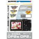 ハクバ デジタルカメラ用液晶保護フィルム SIGMA DP2x/DP2s/DP2専用316773【RCP】[fs04gm][02P05Nov16]