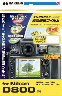 "Hakuba Nikon D800 digital camera LCD protection film DGF-ND800 ""immediate delivery ~ 3 business days after shipping, fs3gm"