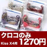 [クロコはさらに値下げ!]【】ハクバ ピクスギア キヤノンEOS KISS X4用速写ケースクロコダイル型押本革ボディケースセット【ビニル袋入開封品アウトレット】『即納可能分』Ca