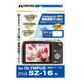 """Shipment"" for exclusive use of liquid crystalline protection film OLYMPUS SZ-16 for HAKUBA digital cameras"