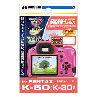 "HAKUBA PENTAX K-50/K-30 en Hakuba LCD protection film ""1 to 3 business days after shipping'"