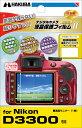 ハクバ Nikon D3300 専用 液晶保護フィルム MarkII 『1~3営業日後の発送』D3300/D3200デジタル一眼レフカメラ用液晶保護フィルム[02P18..