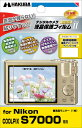 ハクバ Nikon COOLPIX S7000 デジタルカメラ用液晶保護フィルム MarkII『1〜3営業日後の発送』気泡が自然に抜けるバブルレスタイプ液晶プロテクター[02P05Nov16]