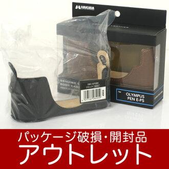 [乙烯袋產品出口] 白馬 pixsga 真皮身體案例奧林巴斯筆為適應的 E P5 案件
