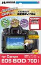 ハクバ 液晶保護フィルムMarkII Canon EOS80D/70D用 DGF2-CAE80D デジタルカメラ用液晶フィルム 『1〜3営業...
