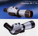 カールツァイス Diascope 65 T* FL『1~3営業ぼ後の発送』[02P24Jan13]