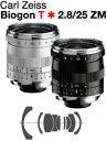 [3年保険付]【送料無料】Carl Zeiss Biogon T*F2.8/25mm ZM Mount Lens『シルバー色:即納可能分/ブラック色:納期未定予約』 [02P05Nov16]