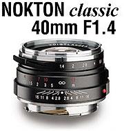 [3年保険付]Voigtlander NOKTON classic 40mm F1.4シングルコート[VMマウント]『即納』【あす楽対応】あえて昔のレンズの味を残したノクトンクラシック40mm【RCP】[fs04gm][02P05Nov16]