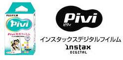 [メール便160円発送可能]Piviフィルム富士フィルムインスタックスデジタルフイルム10枚撮1本『即納可能分』