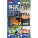 OLYMPUS E-420/E-520用 Kenko デジカメ用液晶プロテクター【RCP】[fs04gm][02P05Nov16]