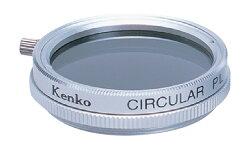 [メール便160円発送選択可]Kenko37mmサーキュラーPLフィルターC-PLシルバー枠4961607047125『1~3営業日後の発送』