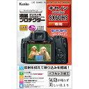 Kenko 液晶保護フィルムCanon PowerShot SX60HS用液晶プロテクター『1〜3営業日後の発送予定』【RCP】[fs04gm][02P05Nov16]