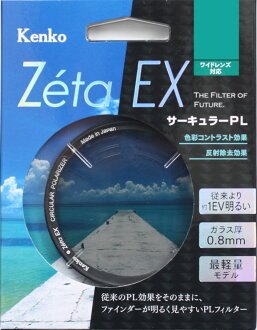 Kenko Zeta (Zeta) EX c-PL polarizing filter 77 mm PL filter fs3gm in 1-3 business days after shipment appointment transmitted light amount and strong hand shake