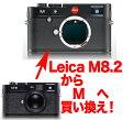Leica M8.2→LeicaMデジタルレンジファインダーボディーグレードアッププラン【RCP】[fs04gm][02P27May16]