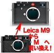 Leica M9→LeicaM Typ.240 デジタルレンジファインダーボディーグレードアッププラン【RCP】[fs04gm][P20Aug16]