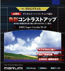 [至少兩個篩選器例禮品] [熱特價商品] Marumi DHG 超級迴圈 PLD 58 毫米