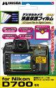 ハクバ DGF-ND700 Nikon D700デジタルカメラ用液晶保護フィルム『1~3営業日後の発送』【0825kd5p】[02P05Nov16]【コンビニ受取対応商品】