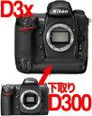 Nikon D3x ニコン←D300 デジタル一眼レフボディーグレードアップ【PC家電_004P5】[02P05Nov16]【コンビニ受取対応商品】