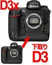 Nikon D3x ニコン←D3 デジタル一眼レフボディーグレードアップ【PC家電_004P5】[02P05Nov16]【コンビニ受取対応商品】