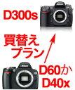 Nikon D60,D40x→D300s ニコンデジタル一眼レフボディーグレードアッププラン[02P05Nov16]【コンビニ受取対応商品】