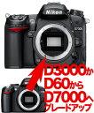 Nikon D3000,D60→D7000 ニコンデジタル一眼レフボディーグレードアップ[02P05Nov16]【コンビニ受取対応商品】