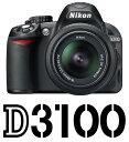 [3年保険付]【送料無料】Nikon D3100 ニコンデジタル一眼レフ 200mmダブルズームキット『即納〜3営業日後の発送』(ボディ+AF-S DX NIKKOR 18-55mm f/3.5-5.6G VR+AF-S DX VR Zoom-Nikkor 55-200mm f/4-5.6G IF-ED)【smtb-TK】