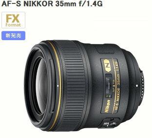 ニコン AF-S NIKKOR 35mm f/1.4G『1~3営業日後の発送』【被写体を自然に捉えるスナップや風景撮影に最適です】【RCP】[fs04gm][02P05Nov16]