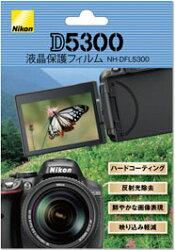 [メール便160円発送選択可]ニコンD5300用液晶保護フィルムセットNH-DFL5300『2013年11月28日発売予定予約』NikonDf用液晶プロテクター[02P14Nov13]fs3gm