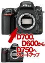 Nikon D750 ニコン←D700/D600 デジタル一眼レフボディーグレードアップ【D700/D600からD750へグレードアップしよう】[02P05Nov16]【コンビニ受取対応商品】