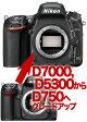 Nikon D750 ニコン←D7000/D5300 デジタル一眼レフボディーグレードアップ【D7000/D5300からD750へグレードアップしよう】[02P03Sep16]【コンビニ受取対応商品】