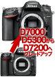 Nikon D7200 ニコン←D7000/D5300 デジタル一眼レフボディーグレードアップ【D7000/D5300からD7200へグレードアップしよう】[02P05Nov16]【コンビニ受取対応商品】