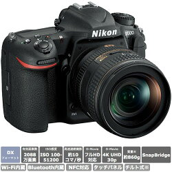 NikonD50016-80VR����åȥ˥���ǥ���������16-80mmɸ�ॺ���७�åȡ�2016ǯ����ȯ��ͽ��ͽ���APS-CDX�ե����ޥåȥǥ��������դΥե�å����å�+24mm������Ѥ����5��ɸ�ॺ���७�å�[02P19Dec15]�ڥ���ӥ˼����б����ʡ�