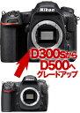 Nikon D500 ニコン←D300sデジタル一眼レフボディーグレードアップ D300sからD500へグレードアップしよう[02P05Nov16]【コンビニ受取対応商品】