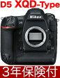 Nikon D5(XQD-Type)ニコンデジタル一眼レフボディーのみ『〜品薄納期1ヶ月ほど』XQDカード仕様[532P15May16]【コンビニ受取対応商品】