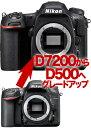 Nikon D500 ニコン←D7200デジタル一眼レフボディーグレードアップD7100からD500へグレードアップしよう[02P05Nov16]【コンビニ受取対応商品】