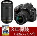 [液晶フィルム付]Nikon D3400 ニコンデジタル一眼レフダブルズームキットブラック『即