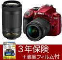 [液晶フィルム付]Nikon D3400 ニコンデジタル一眼...
