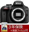 [液晶フィルム付] Nikon D3400 ニコンデジタル一眼レフボディーブラック『即納』【あす楽対応】Nikon D3400 Body Kit【smtb-TK】[02P05Nov16]【コンビニ受取対応商品】