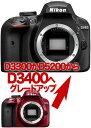 Nikon D3400 ← ニコン D3300,D5200デジタル一眼レフボディーグレードアップD3300かD5200からD3400へグレードアップしよう 02P05Nov16 【コンビニ受取対応商品】