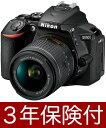 [液晶フィルム付] Nikon D5600 18-55 VRレンズキット『即納〜2営業日後の発送』Nikon D5600 Body + AF-P DX NIKKOR 18-55mm f/3.5-5.6G..